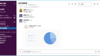 Slackのアプリケーション画面の様子デモ