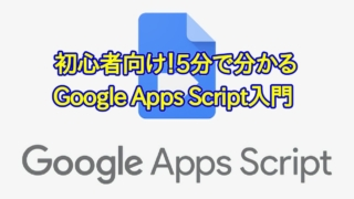 初心者向け!5分で分かるGoogle Apps Script入門
