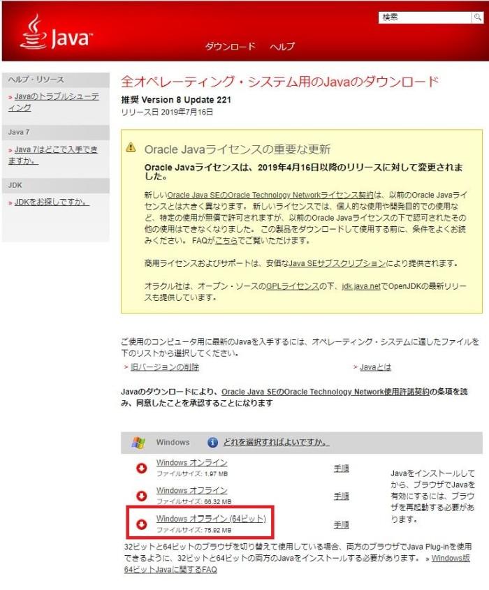 JavaのWebページから64bit版のJavaインストーラーをダウンロードする