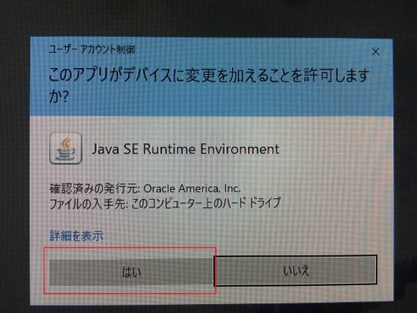 Javaのインストーラー実行時にUACからデバイス変更の許可メッセージが表示されるので「はい」を押下する