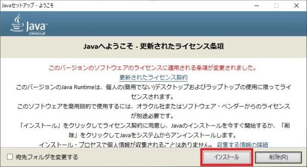 Javaインストールの最初の画面