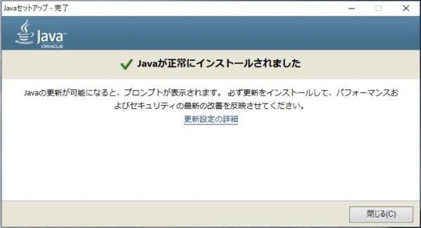 Javaが正常にインストールされましたと表示されるとインストール完了