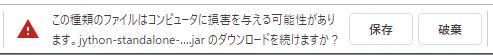 Jythonのscriptingファイルでも同様に警告メッセージが表示される