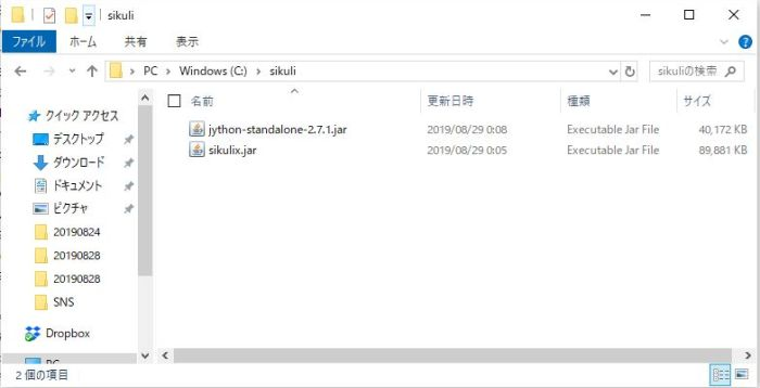 SikulixのIDE用ファイルとScript型のJythonファイルを同じフォルダ(ディレクトリ)に格納