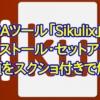 RPAツール「Sikulix」のインストール・セットアップ手順をスクショ付きで解説