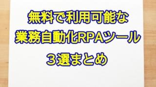 無料で利用・導入可能な業務自動化RPAツール3選まとめ