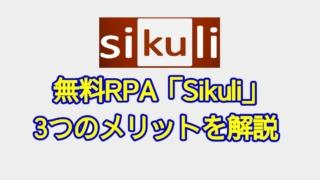 完全無料のRPAツール「sikuli」を選択する3つのメリットを解説