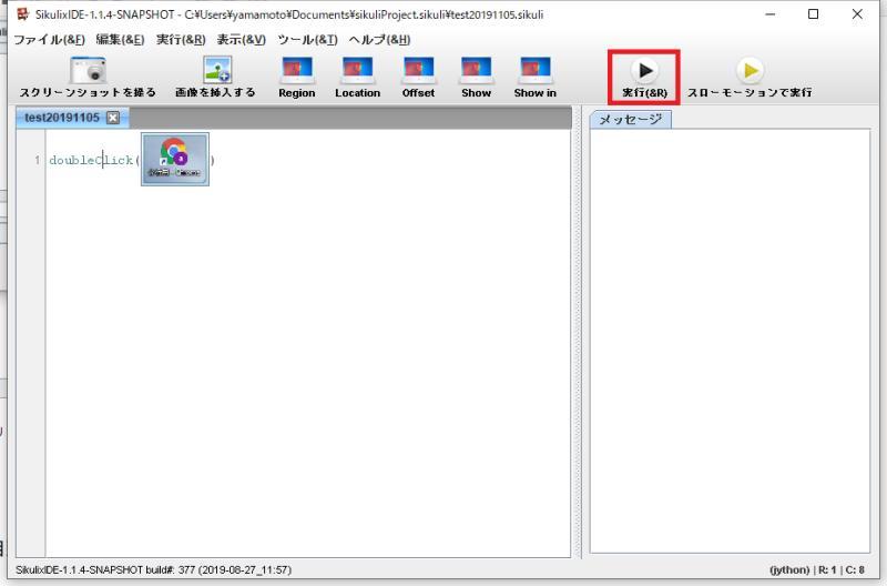 Chromeのショートカットアイコンをダブルクリックするその④ーsikuliの実行