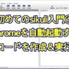 初めてのSikuli入門①Chromeを自動起動するコードの作成・保存と実行