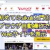初めてのsikuli入門②Chromeブラウザを自動操作してWebサイトを表示する