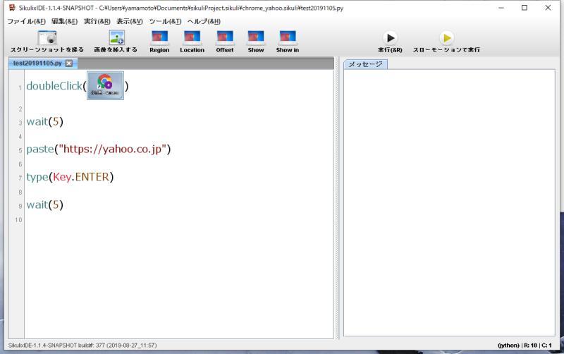 sikulixでChromeでYahooにアクセスする自動操作プログラムのコード