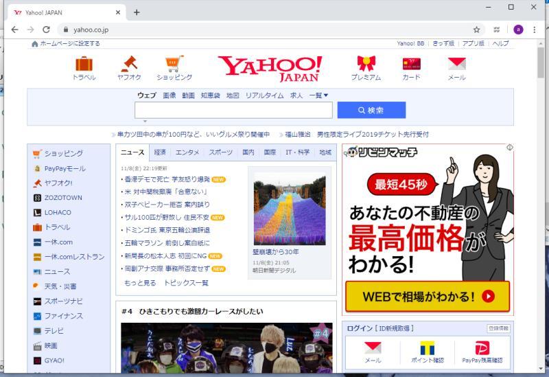 sikulixでYahoo Japanのサイトを自動で表示