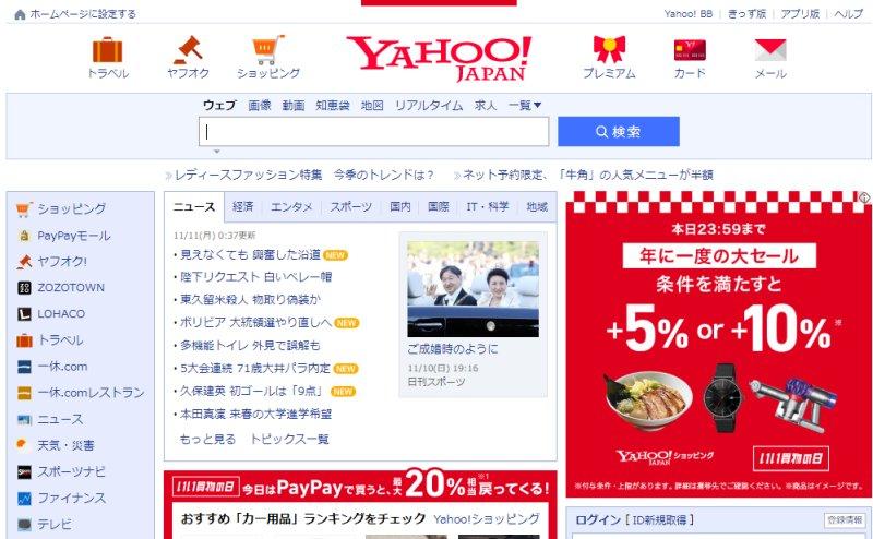 ヤフー・ジャパンのニュース情報
