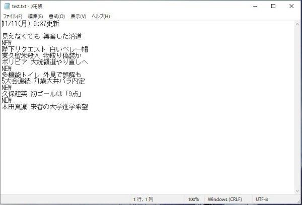 sikulixによる自動操作で保存したテキストファイル