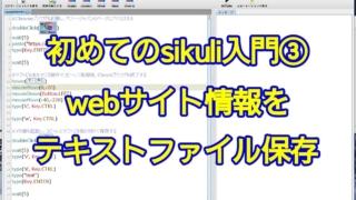 初めてのsikuli入門③Webサイトの情報をテキストファイルに保存する方法を解説