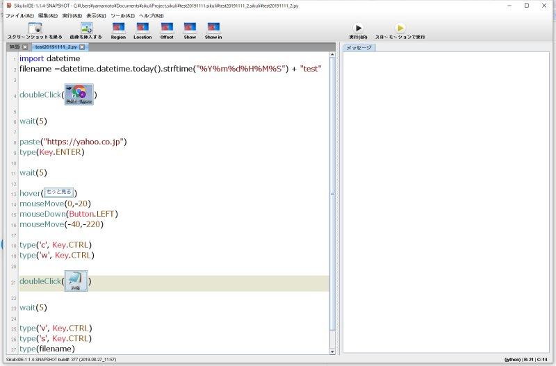 datetimeのライブラリをインポートして、実行時刻を取得するsikuliプログラム