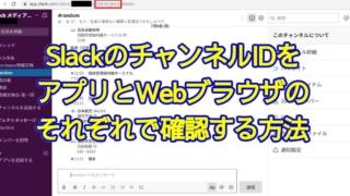 SlackのチャンネルIDをデスクトップアプリとWebブラウザのそれぞれで確認する方法