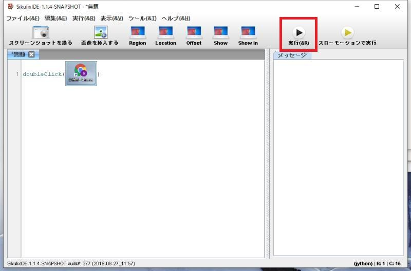 Sikulixの自動プログラムは専用のIDE上で実行ボタンをクリックして実行可能