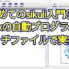 sikulixの自動プログラムをバッチファイルで実行した際のコマンドプロンプト画面