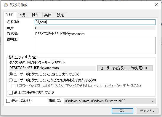 sikulix自動プログラムのタスクスケジューラ登録方法①