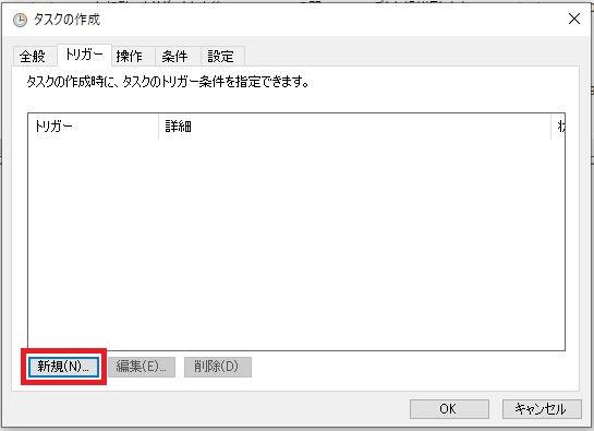 sikulix自動プログラムのタスクスケジューラ登録方法②