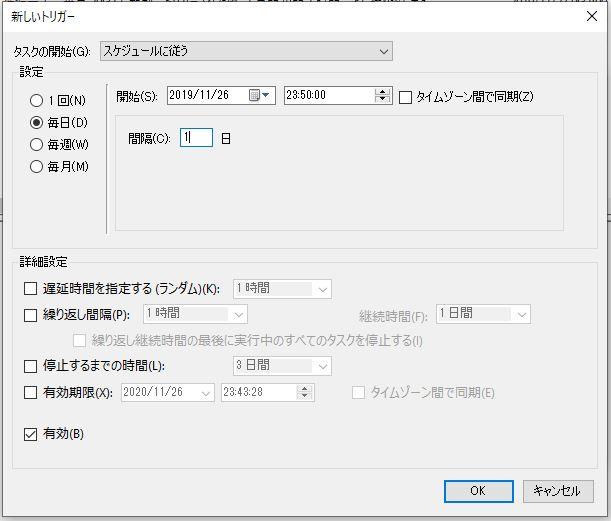 sikulix自動プログラムのタスクスケジューラ登録方法③