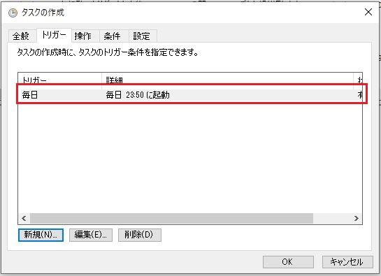 sikulix自動プログラムのタスクスケジューラ登録方法④