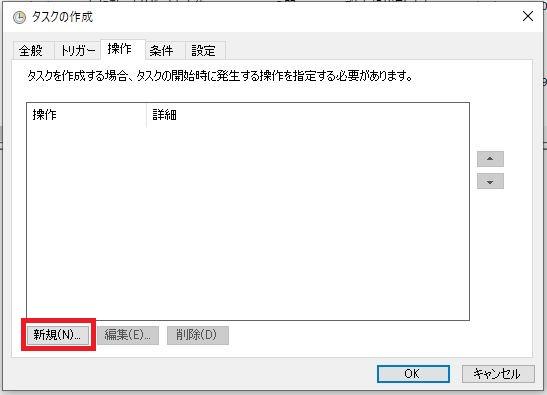 sikulix自動プログラムのタスクスケジューラ登録方法⑤