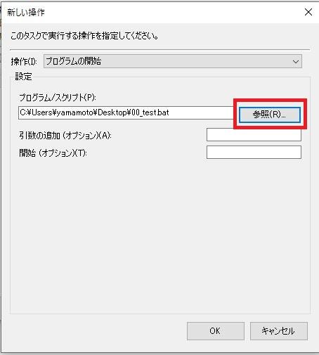 sikulix自動プログラムのタスクスケジューラ登録方法⑥