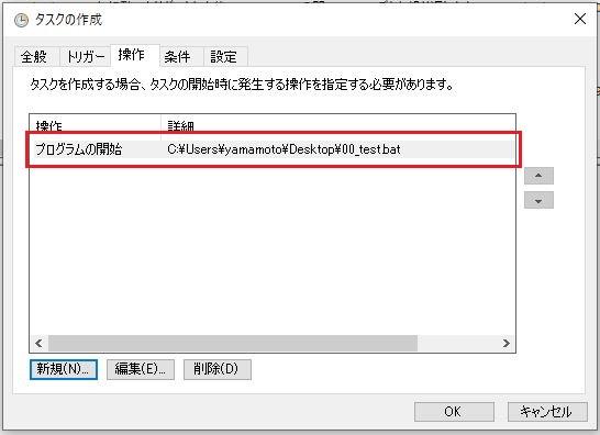 sikulix自動プログラムのタスクスケジューラ登録方法⑦