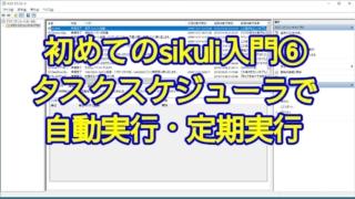 初めてのsikuli入門⑥sikulixの自動プログラムをWindowsのタスクスケジューラで自動実行・定期実行する方法