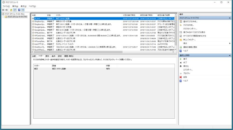 タスクスケジューラにsikuliの自動プログラム実行用バッチファイルをタスク登録した画面