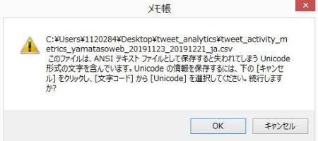 TwitterアナリティクスのCSVファイルの文字コードを変換すると、警告メッセージが表示されるがOKをクリック
