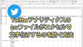 Twitterアナリティクスからエクスポートしたcsvファイルがエクセルで開くとも文字化けするのを解消する方法(WindowsOS版)