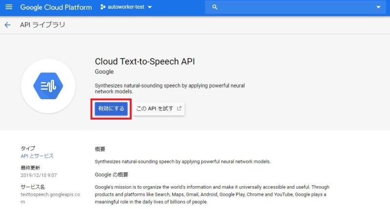 Google Apps ScriptでCloud Text-to Speechを使うための事前設定①APIの有効化