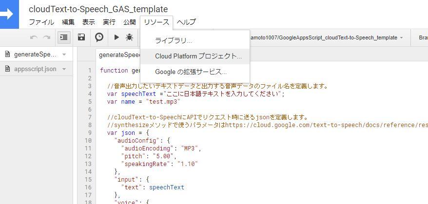 Google Apps ScriptでCloud Text-to Speechを使うための事前設定③Google Apps ScriptとGCPプロジェクトの紐付け