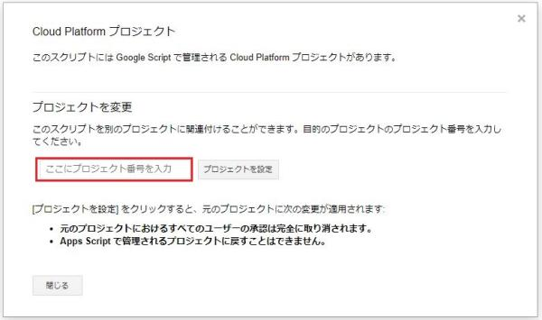 Google Apps ScriptとGCPプロジェクトを紐付ける設定