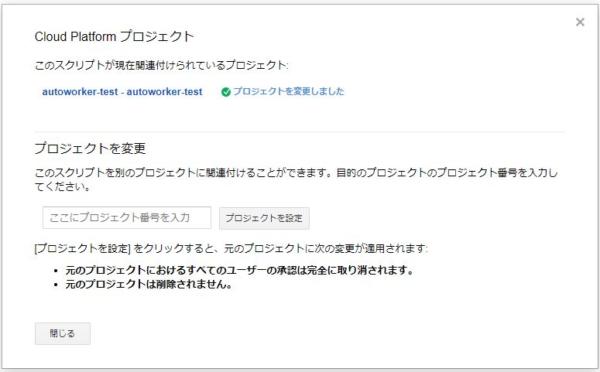 Google Apps ScriptとGCPの紐付けが完了した場合の表示