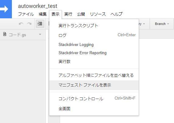 Google Apps ScirptでGCPサービスを利用するため、マニュフェストファイルを修正