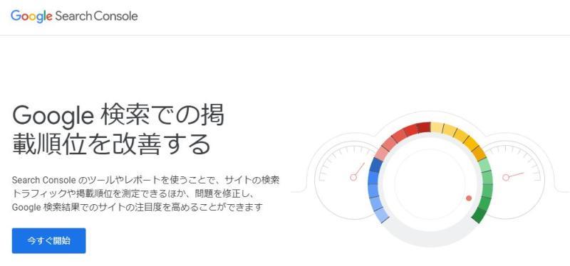 グーグルサーチコンソールのトップ画面のスクリーンショット