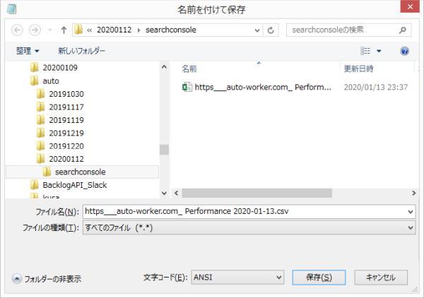 メモ帳のアプリでcsvファイルを文字コードANSIで保存し直す