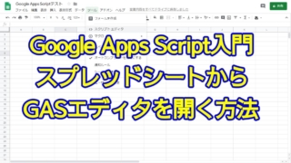 Google Apps Script入門~スプレッドシートからGASのスクリプトエディタを開く方法・手順を解説