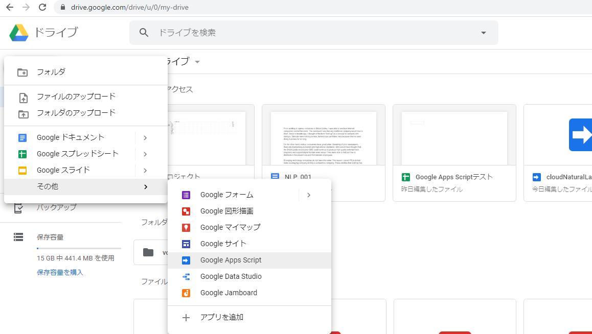 Google Apps ScriptのスタンドアロンスクリプトはGoogleドライブから開く