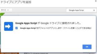 スタンドアロンスクリプトのGoogle Apps Scriptの始め方を解説