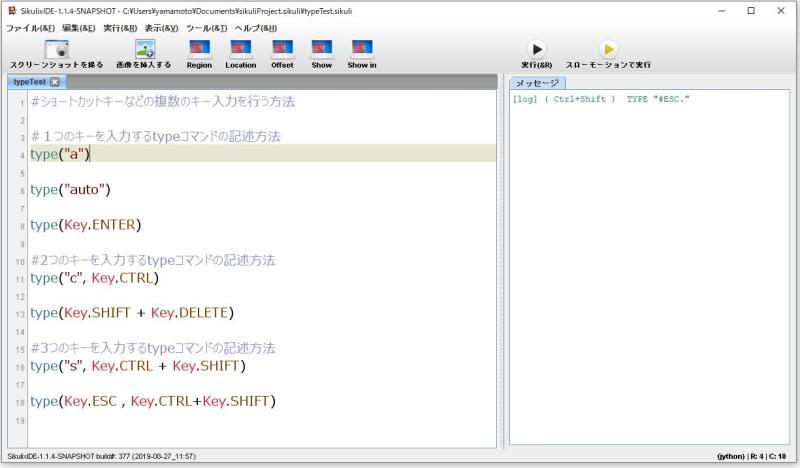 sikulixでのtypeコマンド記述のサンプルコード