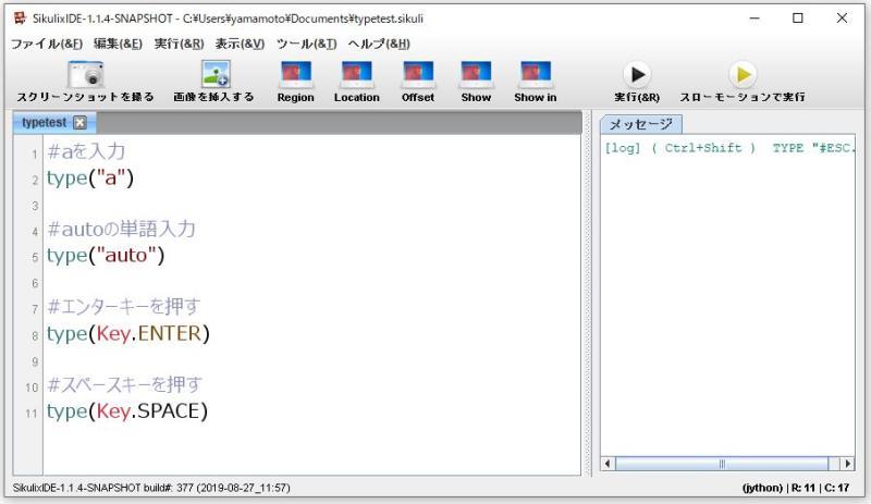 sikulix1.4.4でtypeコマンドで1つのキーを入力する記述方法