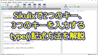 SIkulixで2つのキー、または3つのキーを同時入力するtypeコマンドの記述方法を解説