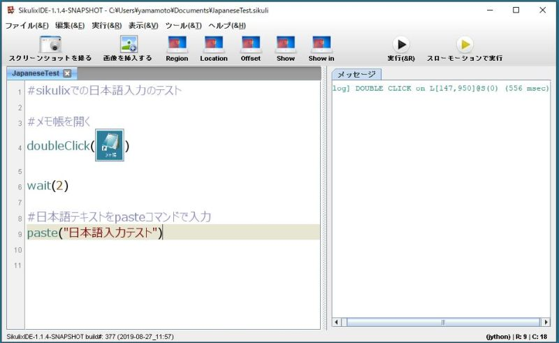 sikulixで日本語入力に失敗するコード例