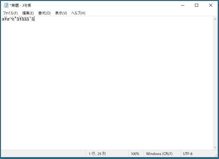 sikulixのpasteコマンドで日本語が文字化けする事例