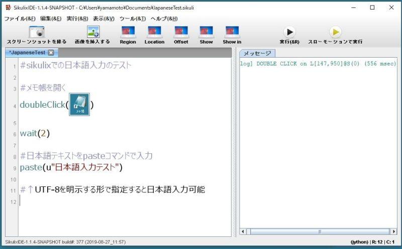 sikulixのpasteコマンドで日本語を正しく貼り付ける方法